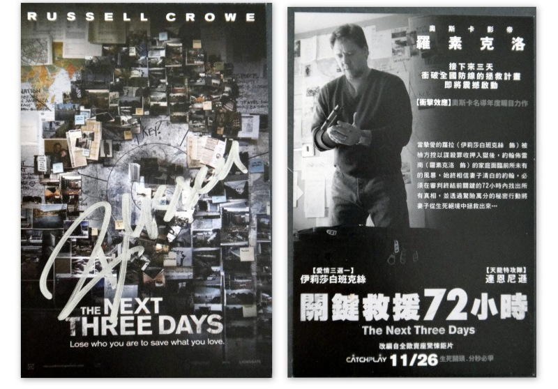 "Autograph ""Russell"" by Russell Crowe on advertising from Vieshow Cinema, Taipei. Taiwan."